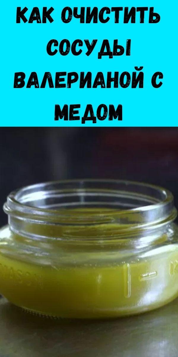 Как очистить сосуды валерианой с медом