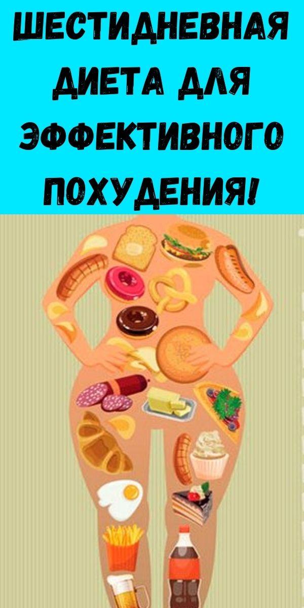 Шестидневная диета для эффективного похудения!