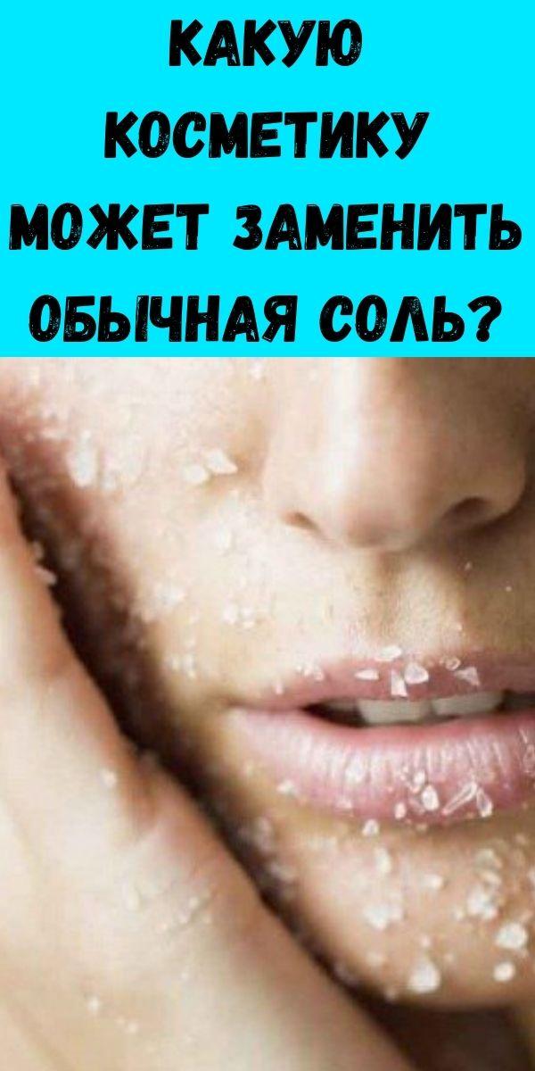Какую косметику может заменить обычная соль?