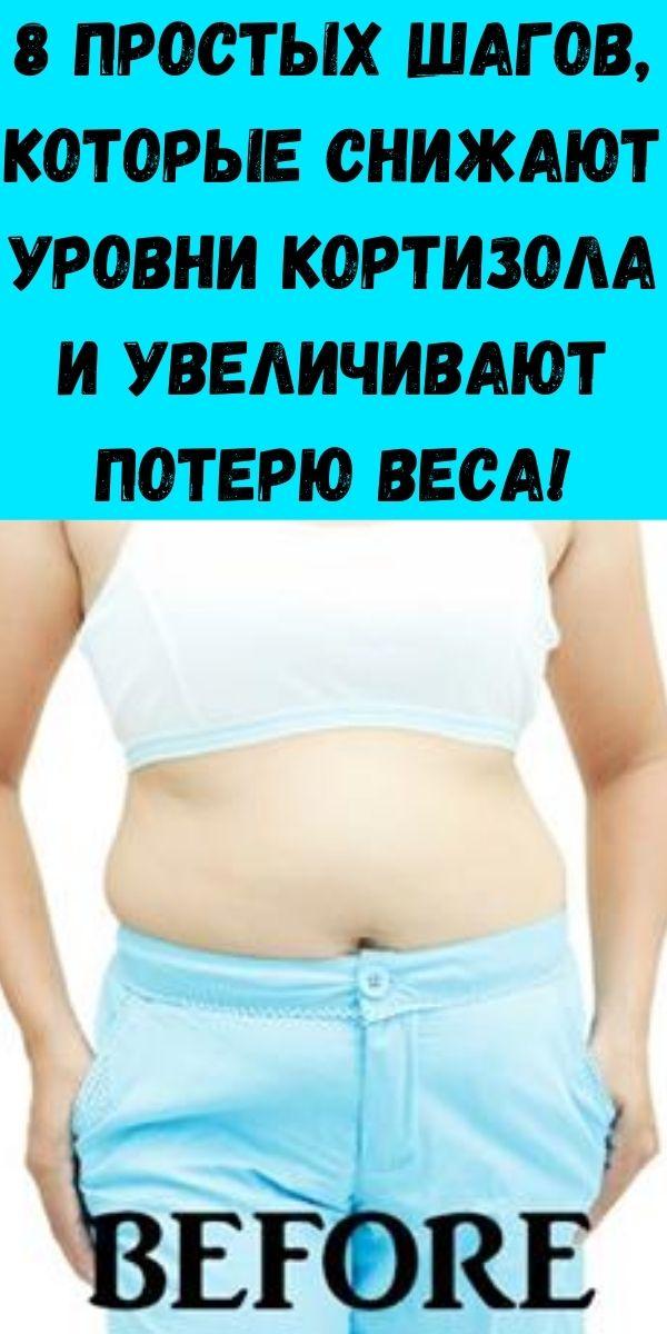 8 простых шагов, которые снижают уровни кортизола и увеличивают потерю веса!