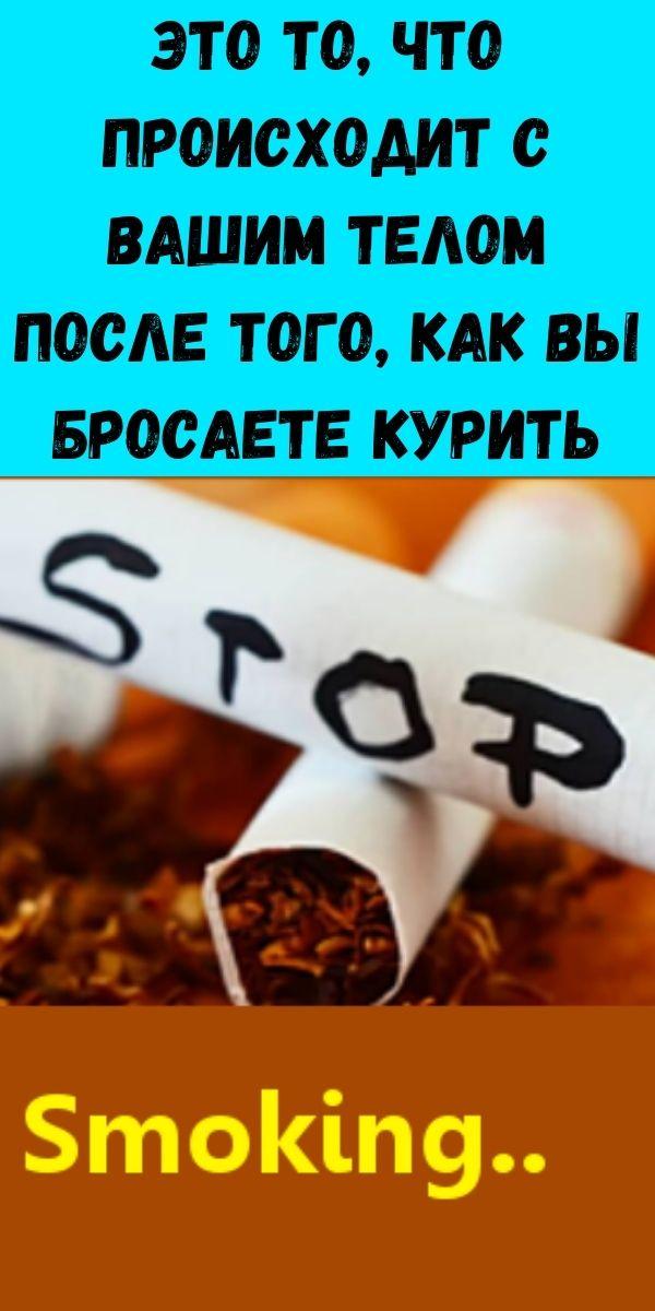 Это то, что происходит с вашим телом после того, как вы бросаете курить