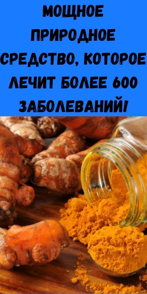 Мощное природное средство, которое лечит более 600 заболеваний!
