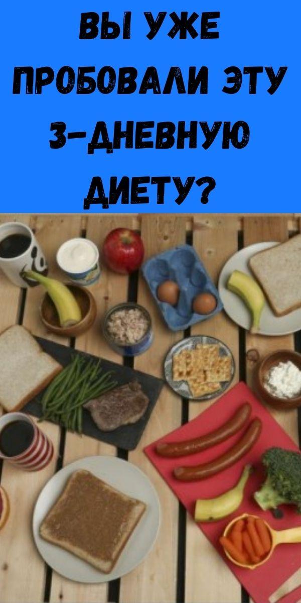 Вы уже пробовали эту 3-дневную диету?