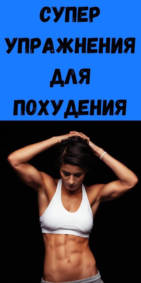 СУПЕР упражнения для похудения