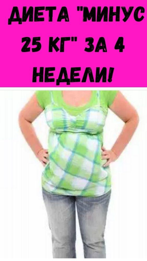 """Диета """"МИНУС 25 КГ""""за 4 недели!"""