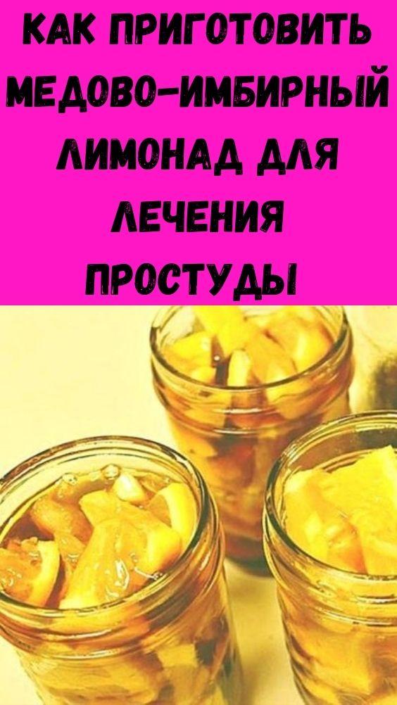 Как приготовить медово-имбирный лимонад для лечения простуды и воспаления горла