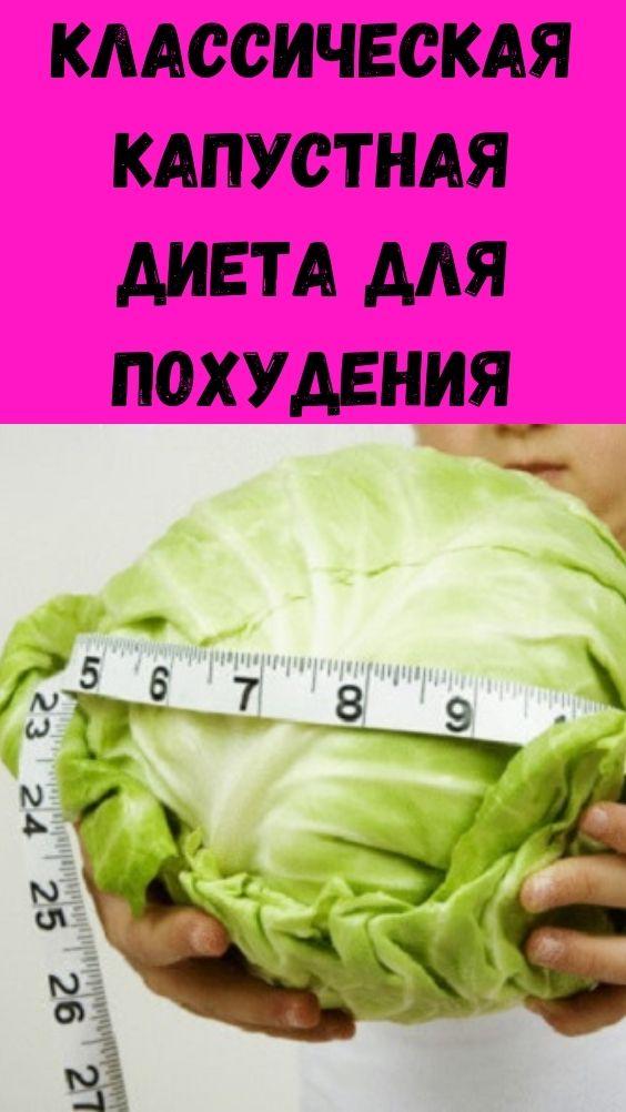 Классическая капустная диета для похудения