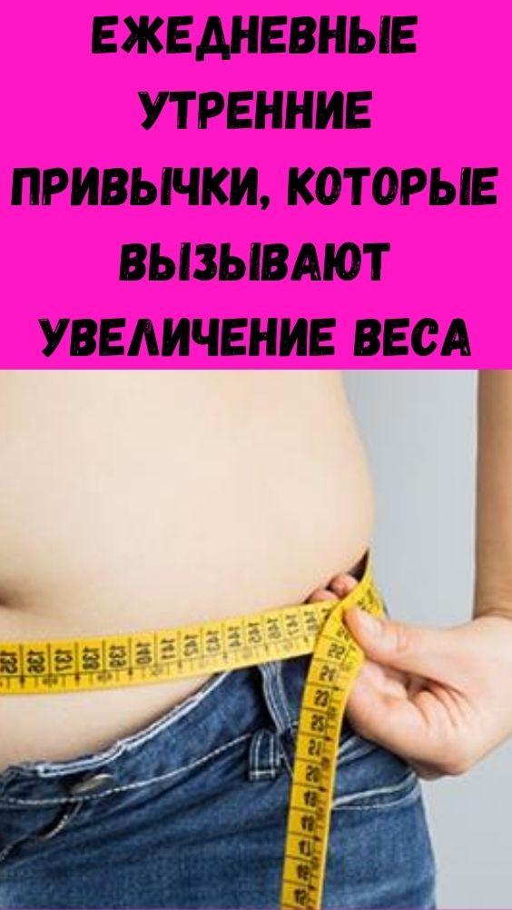 Ежедневные утренние привычки, которые вызывают увеличение веса