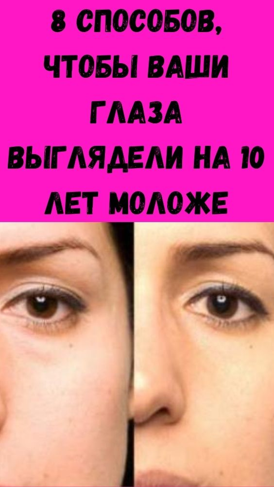 8 способов, чтобы ваши глаза выглядели на 10 лет моложе