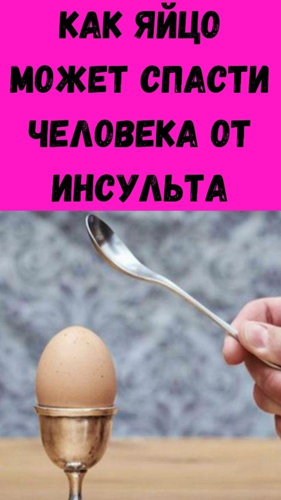 Как яйцо может спасти человека от инсульта