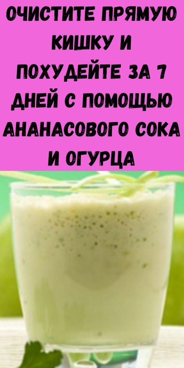 Очистите прямую кишку и похудейте за 7 дней с помощью ананасового сока и огурца