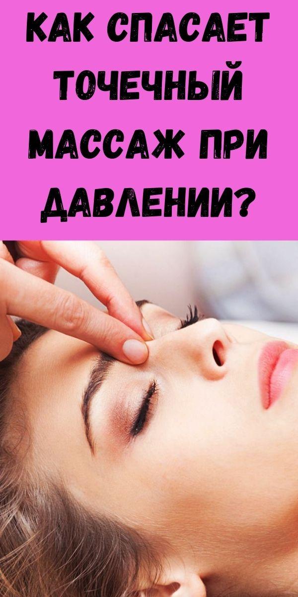 Как спасает точечный массаж при давлении?