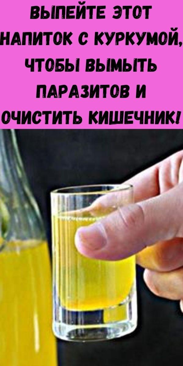 Выпейте этот напиток с куркумой, чтобы вымыть паразитов и очистить кишечник!