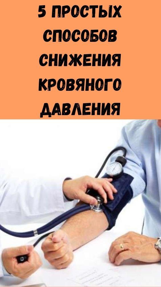 5 простых способов снижения кровяного давления