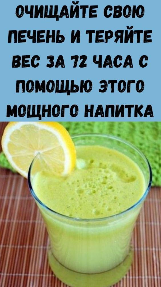 Очищайте свою печень и теряйте вес за 72 часа с помощью этого мощного напитка