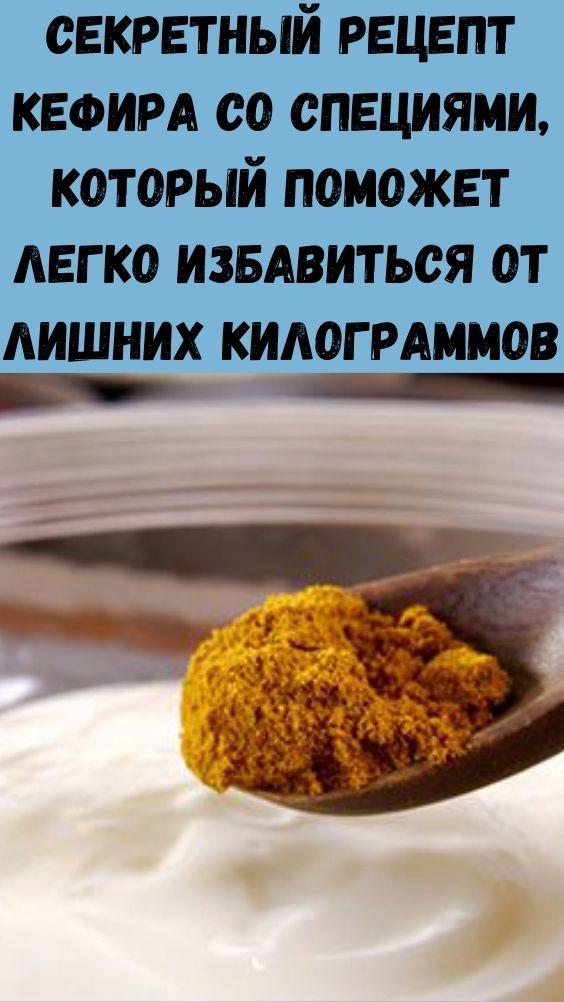 Секретный рецепт кефира со специями, который поможет легко избавиться от лишних килограммов