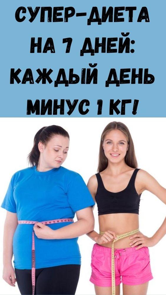 Супер-диета на 7 дней: каждый день минус 1 кг!