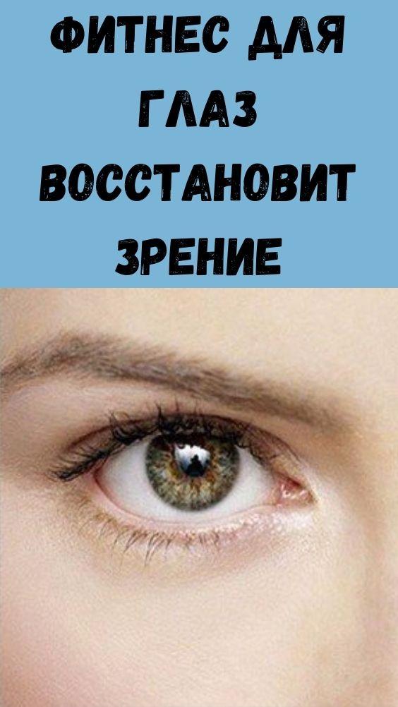 Фитнес для глаз восстановит зрение