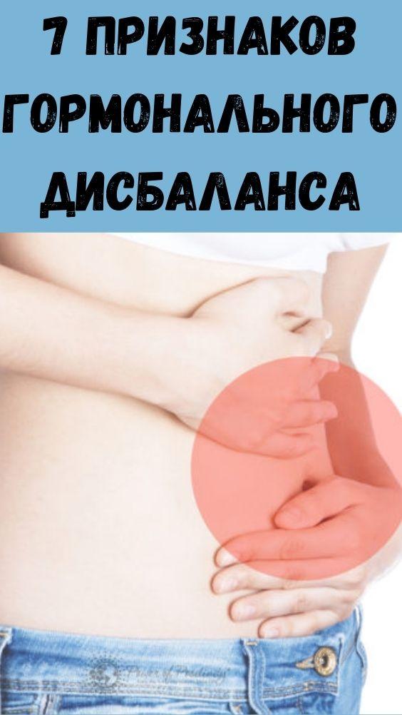 7 признаков гормонального дисбаланса