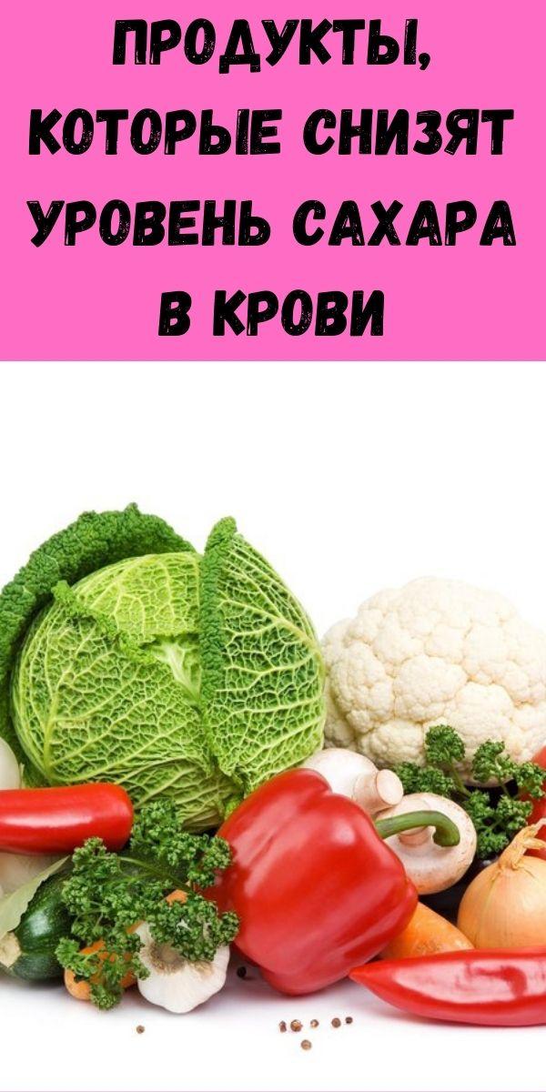 Продукты, которые снизят уровень сахара в крови