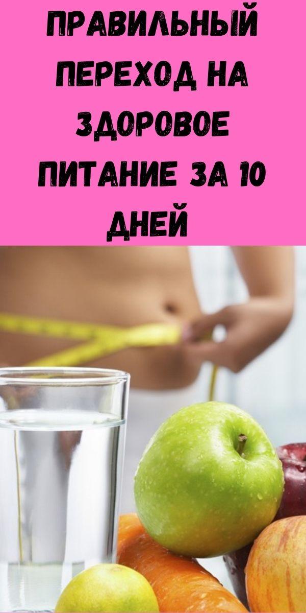 Правильный переход на здоровое питание за 10 дней