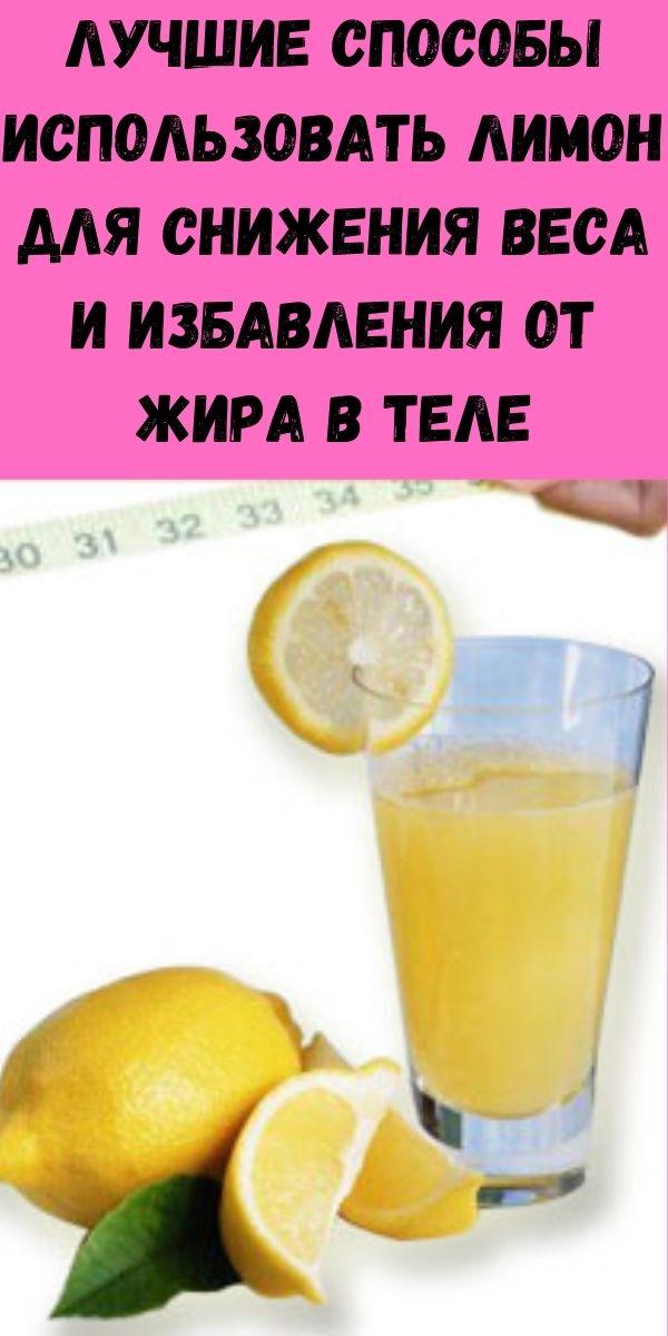 Лучшие способы использовать лимон для снижения веса и избавления от жира в теле