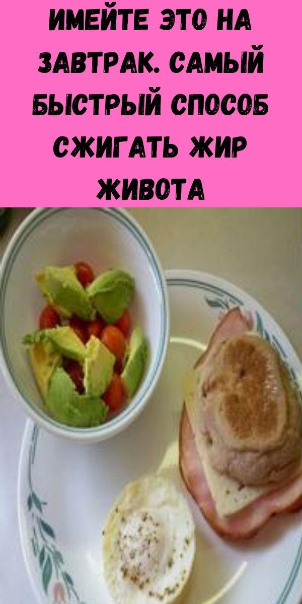 Имейте это на завтрак. Самый быстрый способ сжигать жир живота