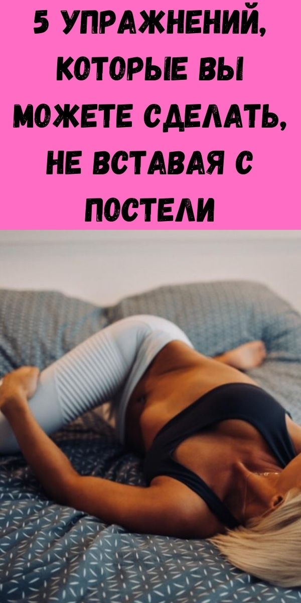 5 упражнений, которые вы можете сделать, не вставая с постели