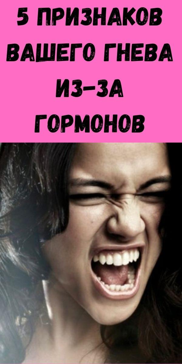 5 признаков вашего гнева из-за гормонов