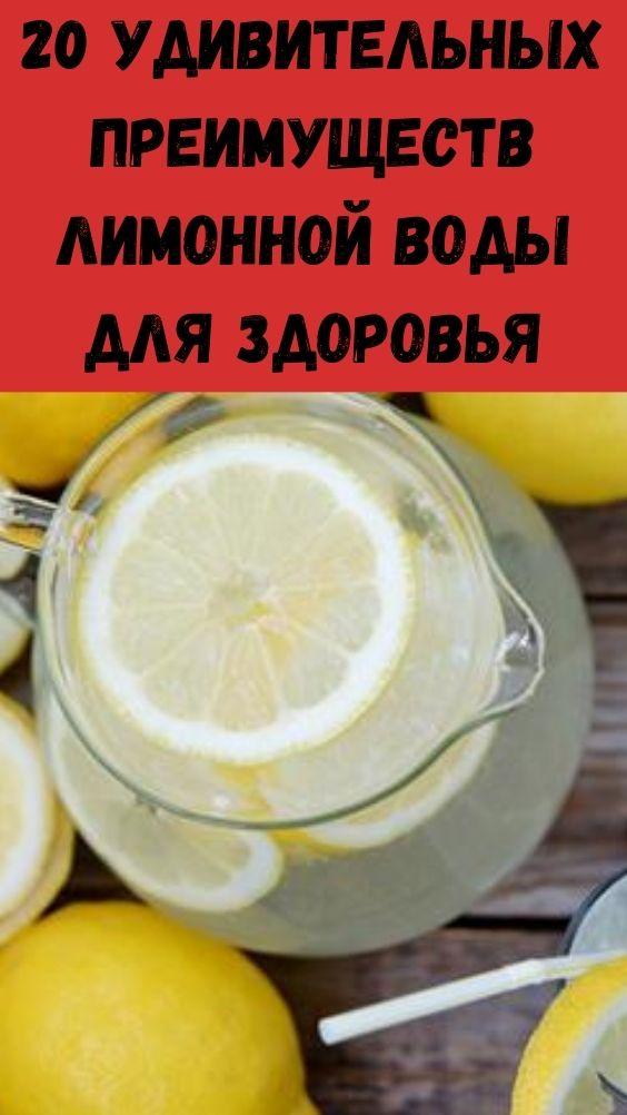 20 удивительных преимуществ лимонной воды для здоровья
