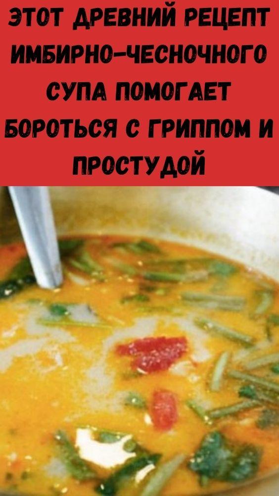 Этот древний рецепт имбирно-чесночного супа помогает бороться с гриппом, простудой, избытком слизи и инфекциями синуса