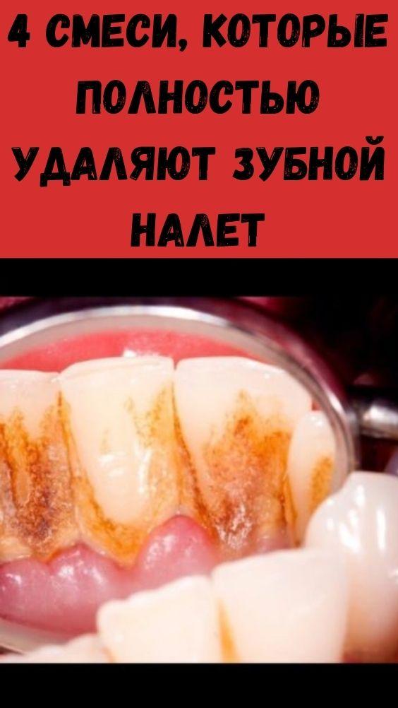 4 смеси, которые полностью удаляют зубной налет