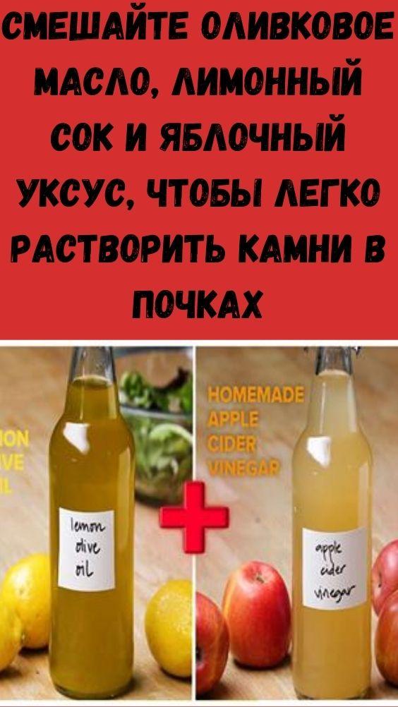 Смешайте оливковое масло, лимонный сок и яблочный уксус, чтобы легко растворить камни в почках