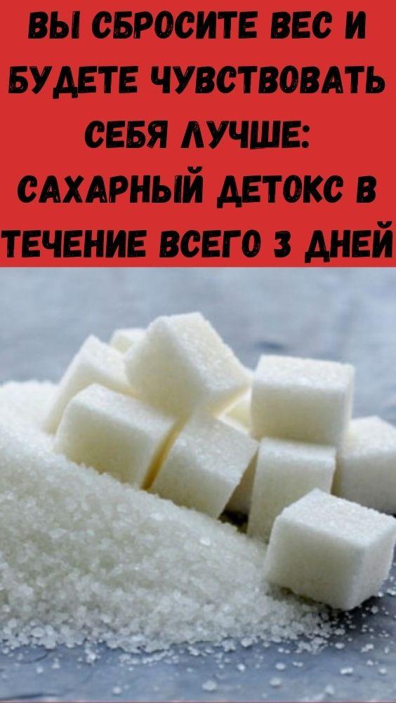 Вы сбросите вес и будете чувствовать себя лучше: сахарный детокс в течение всего 3 дней