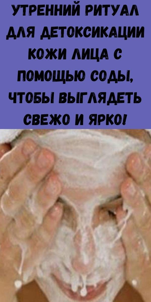 Утренний ритуал для детоксикации кожи лица с помощью соды, чтобы выглядеть свежо и ярко!