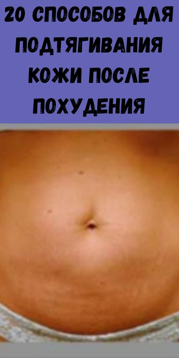 20 способов для подтягивания кожи после похудения