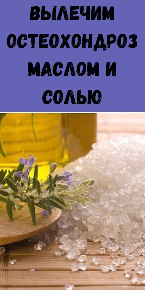 Вылечим остеохондроз маслом и солью