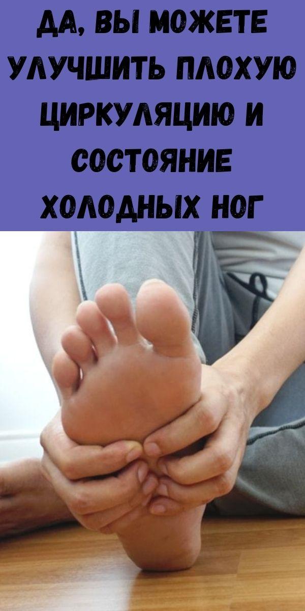 Да, вы можете улучшить плохую циркуляцию и состояние холодных ног