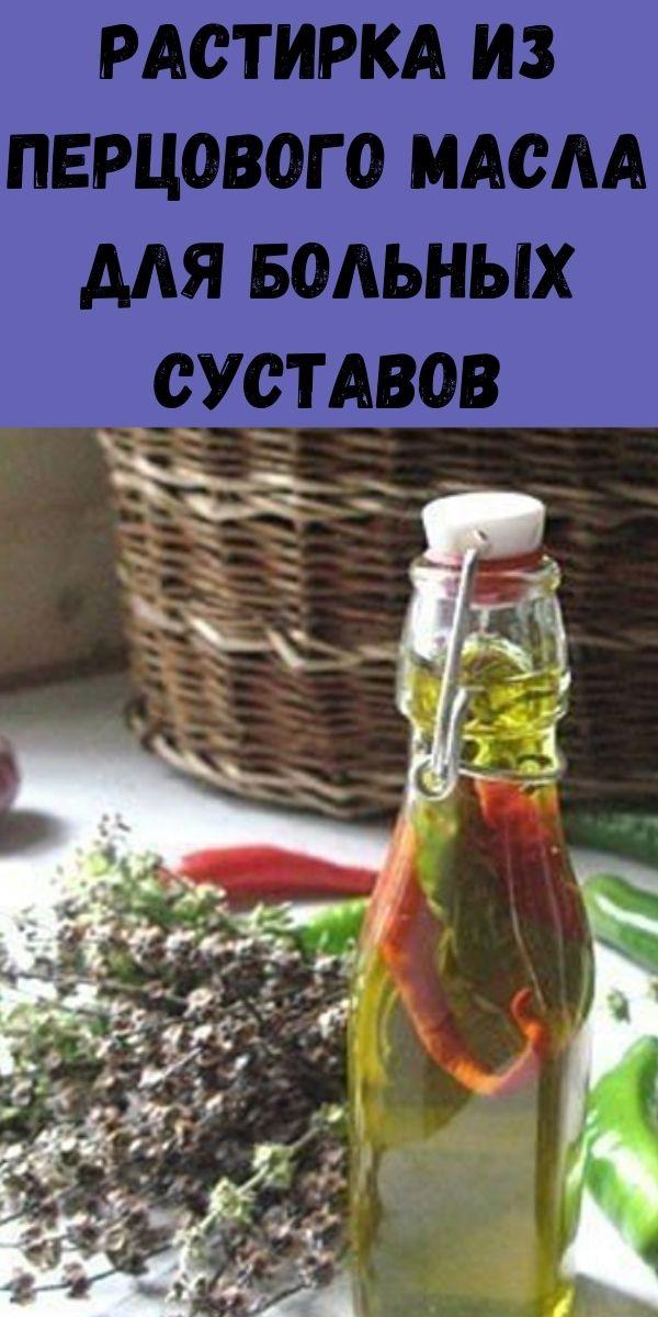 Растирка из перцового масла для больных суставов