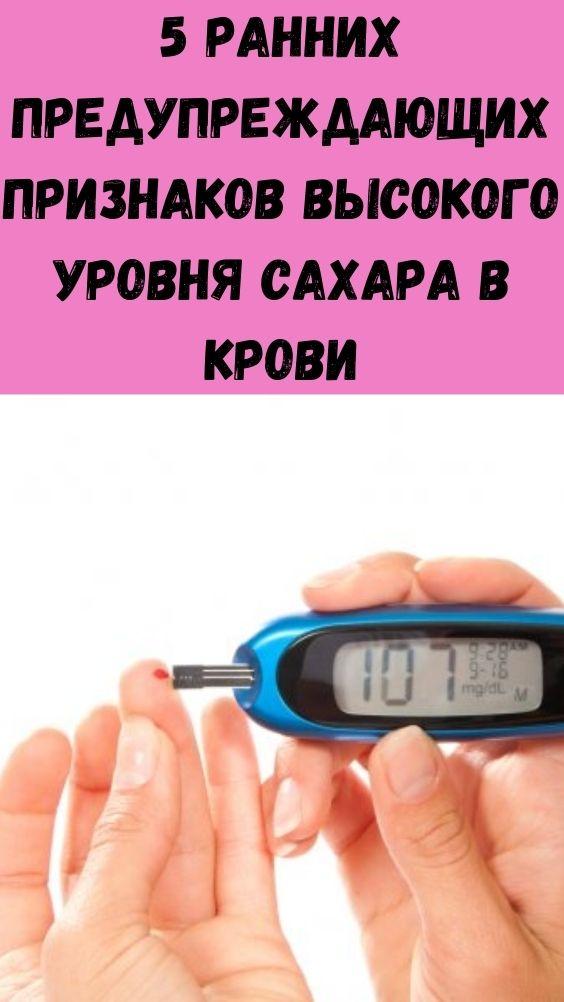 5 ранних предупреждающих признаков высокого уровня сахара в крови (и как исправить это)