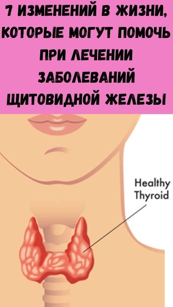 7 изменений в жизни, которые могут помочь при лечении заболеваний щитовидной железы
