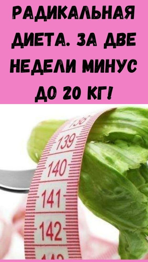 Радикальная диета. За две недели минусдо 20 кг!