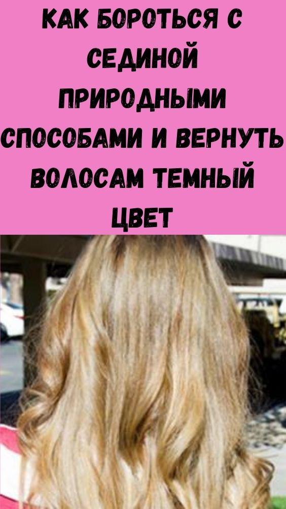 Как бороться с сединой природными способами и вернуть волосам темный цвет