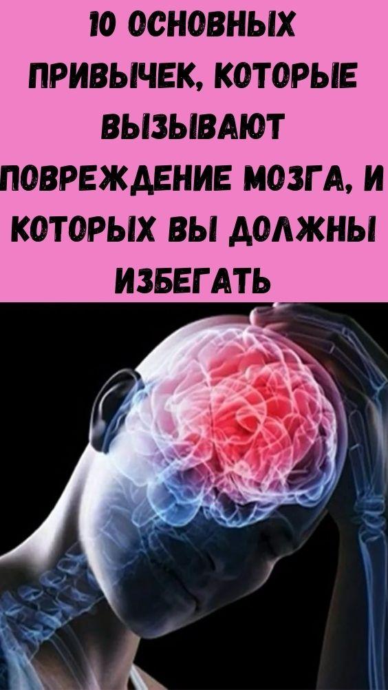 10 основных привычек, которые вызывают повреждение мозга, и которых вы должны избегать