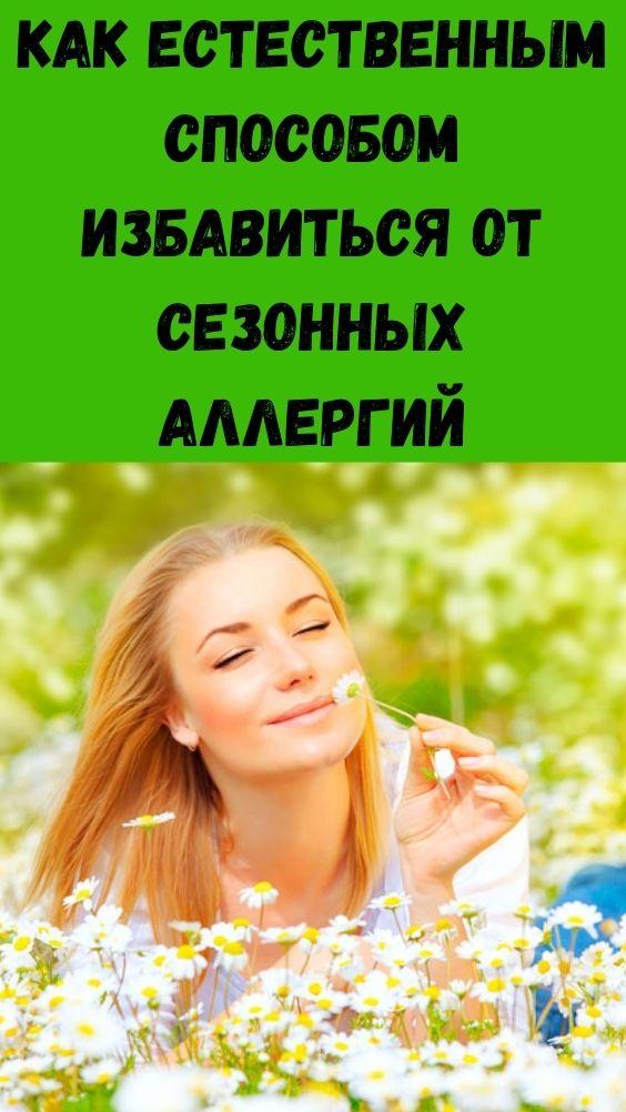 Как естественным способом избавиться от сезонных аллергий