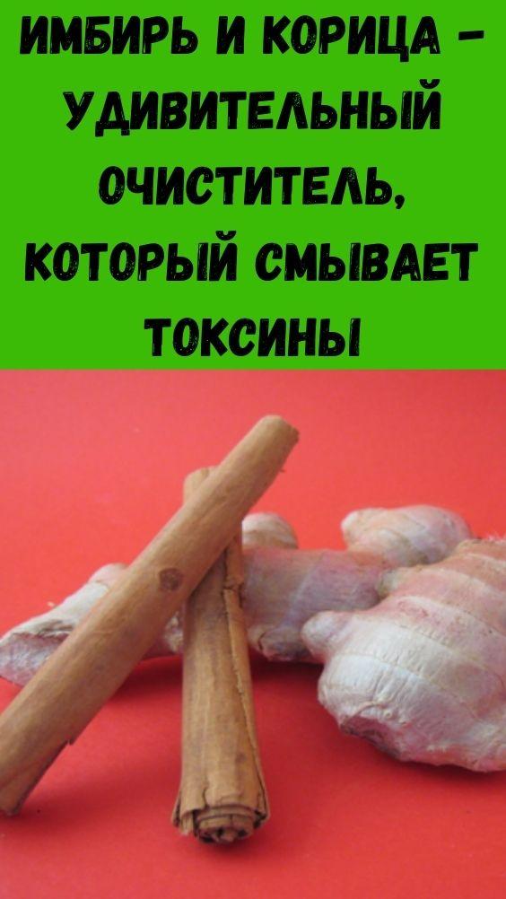 Имбирь и корица - Удивительный очиститель, который смывает токсины