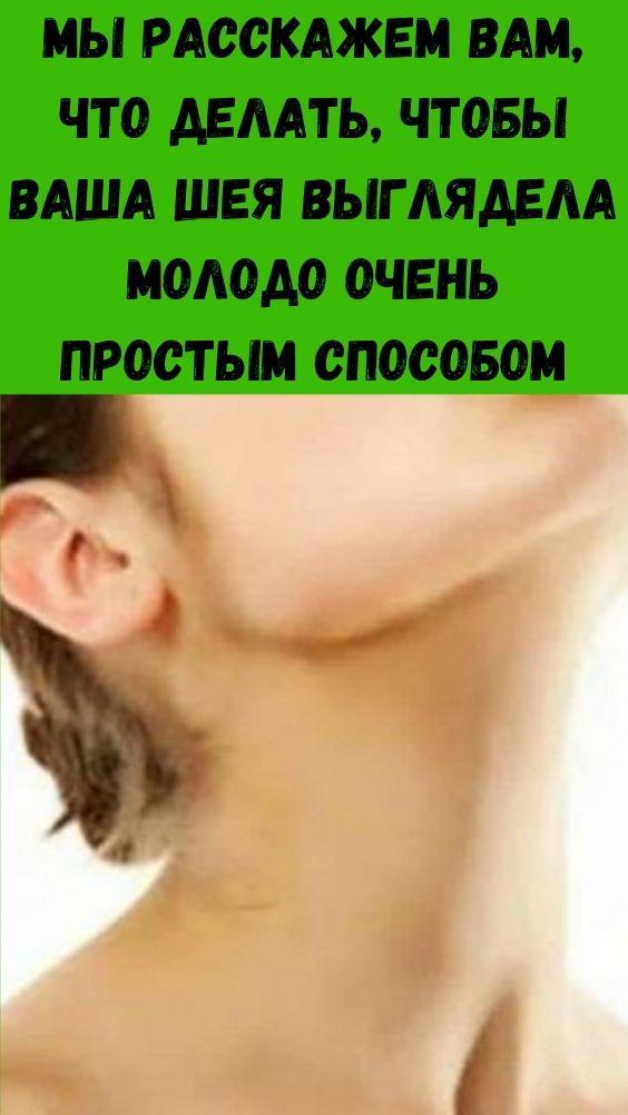 Мы расскажем вам, что делать, чтобы ваша шея выглядела молодо очень простым способом