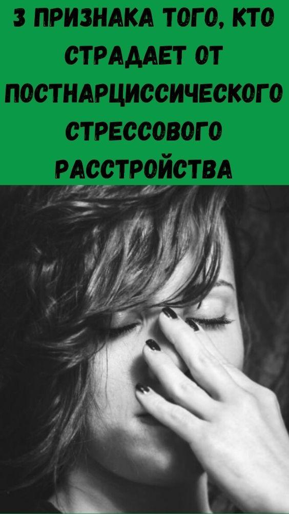 3 признака того, кто страдает от постнарциссического стрессового расстройства (PNSD)