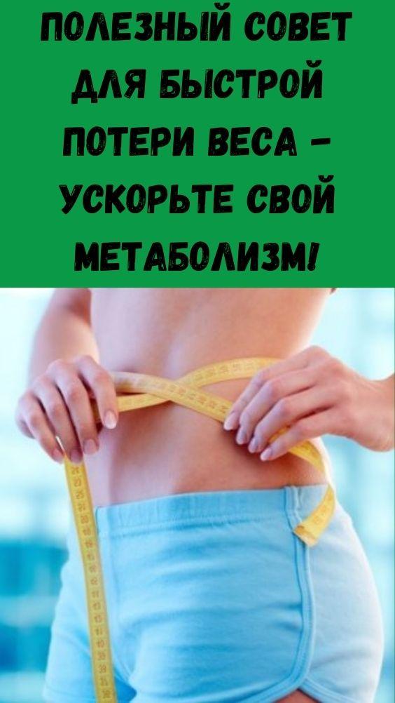 Полезный совет для быстрой потери веса - ускорьте свой метаболизм!