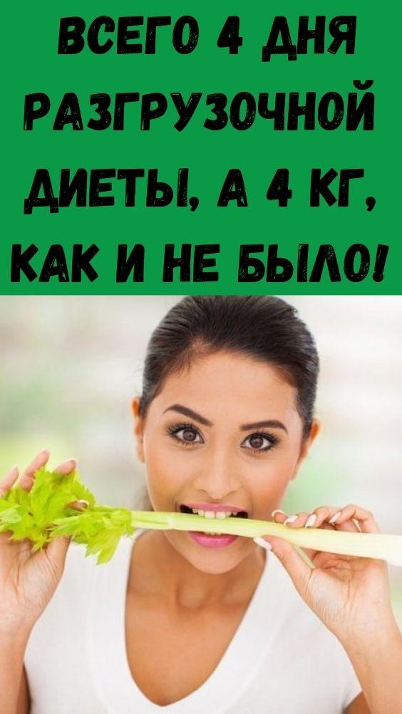 Всего 4 дня разгрузочной диеты, а 4 кг, как и не было!